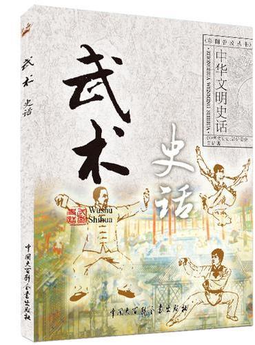 中华文明史话(彩图普及版)——武术史话