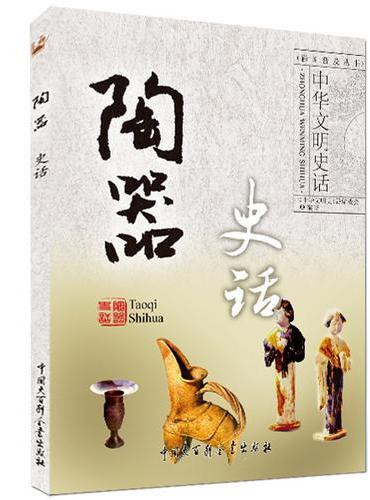 中华文明史话(彩图普及版)——陶器史话