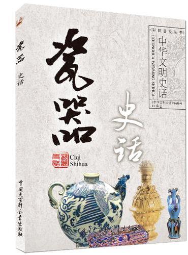 中华文明史话(彩图普及版)——瓷器史话