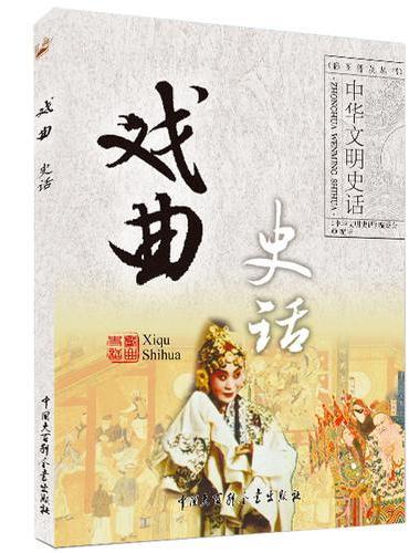 中华文明史话(彩图普及版)——戏曲史话