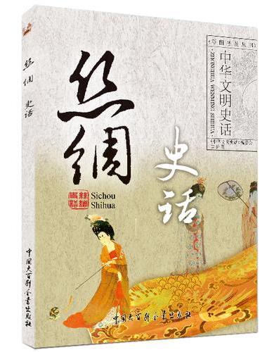 中华文明史话(彩图普及版)——丝绸史话