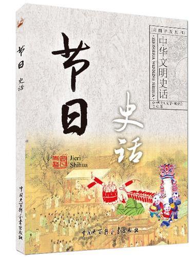 中华文明史话(彩图普及版)——节日史话