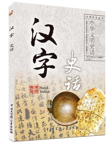 中华文明史话(彩图普及版)——汉字史话