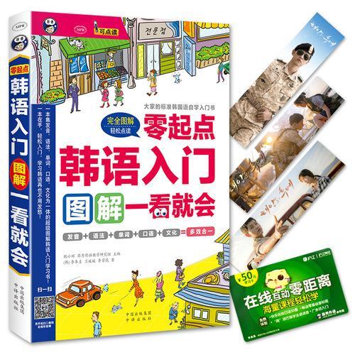 韩语入门 零起点图解一看就会 大家的标准韩国语自学入门书