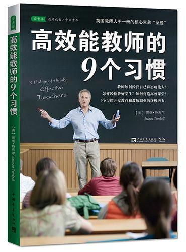 高效能教师的9个习惯:开发教育和教师职业的终极潜力