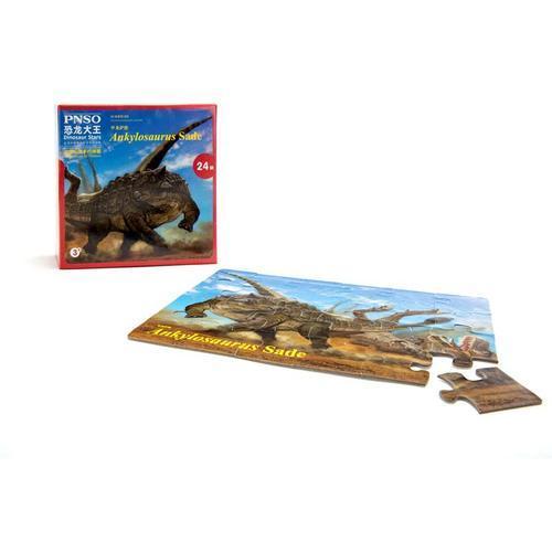 恐龙大王儿童心灵手巧智慧拼图——甲龙萨德