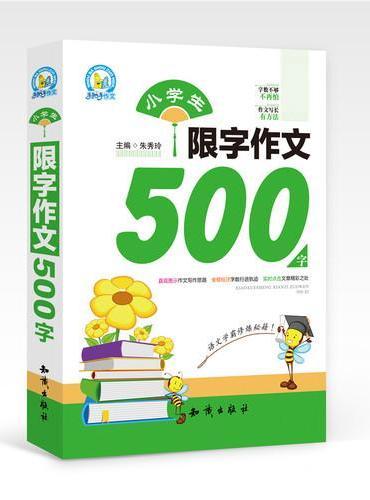小学生限字作文500字