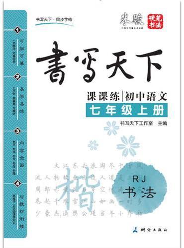 书写天下·书法·初中语文七年级上册(人教版)