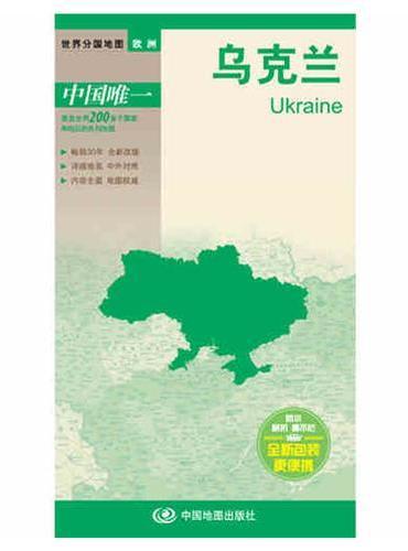 世界分国地图·欧洲-乌克兰 折叠图(中外文对照 594mm*420mm )