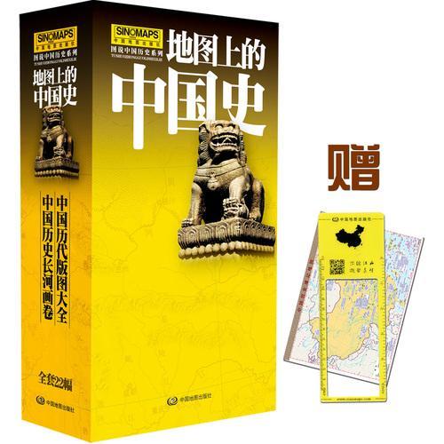 地图上的中国史- 图说中国历史(全新升级版·共22幅)