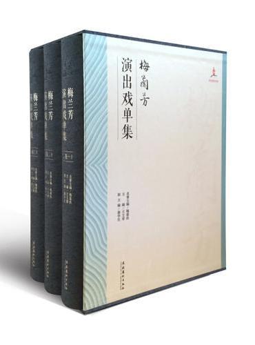 梅兰芳演出戏单集(全三卷)(京剧艺术大师梅兰芳研究丛书)