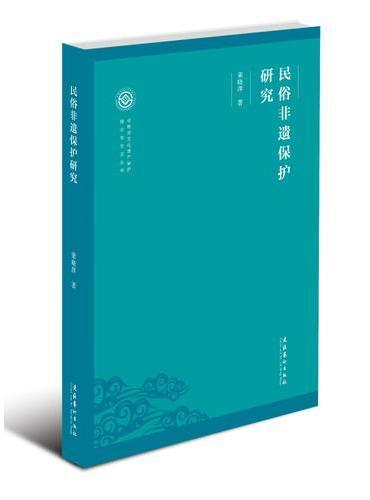 民俗非遗保护研究(非物质文化遗产保护理论与方法丛书)