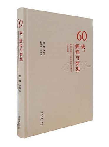 60载,辉煌与梦想:中国儿童艺术剧院建院60周年纪念文集