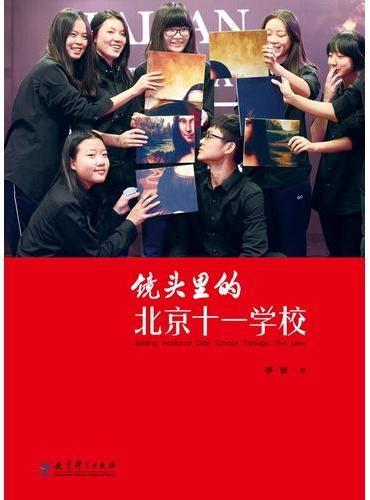 镜头里的北京十一学校