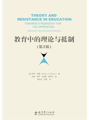 教育中的理论与抵制(第2版)