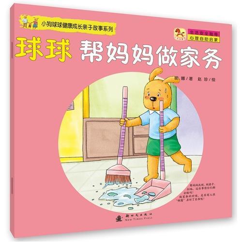 小狗球球健康成长亲子故事系列-球球帮妈妈做家务