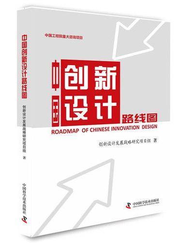 中国创新设计路线图