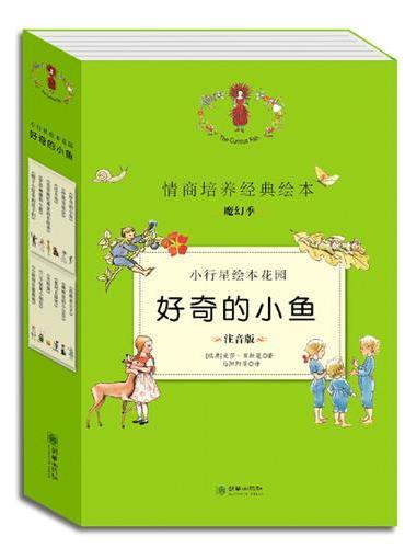 好奇的小鱼系列平装本(全12册)