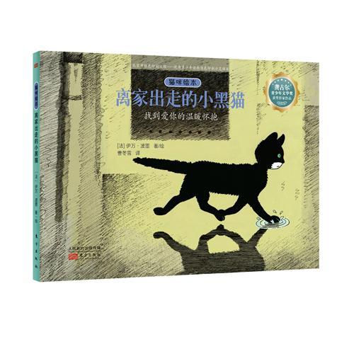 猫咪绘本:离家出走的小黑猫