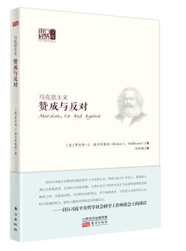 马克思主义:赞成与反对