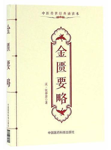金匮要略(中医传世经典诵读本)