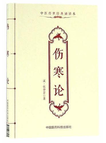 伤寒论(中医传世经典诵读本)