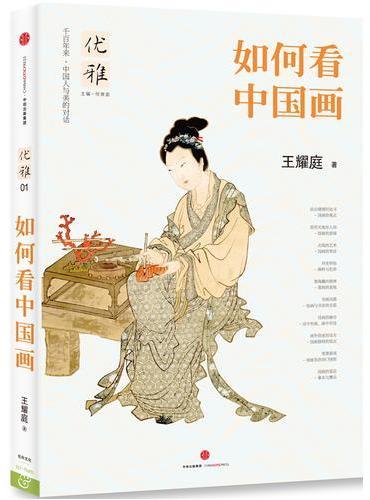 优雅:如何看中国画