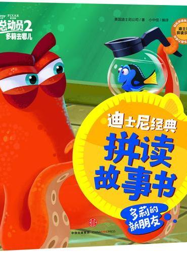 海底总动员2·多莉去哪儿·多莉的新朋友(迪士尼经典拼读故事书)