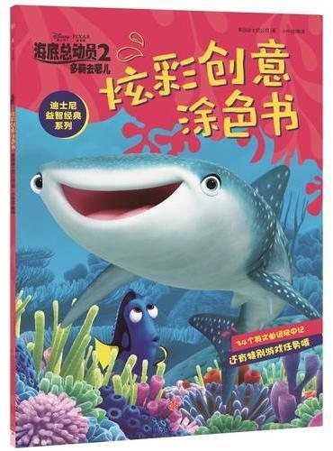 海底总动员2·多莉去哪儿·炫彩创意涂色书(迪士尼益智经典系列)