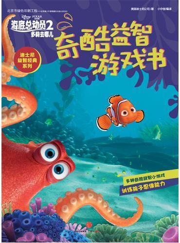 海底总动员2·多莉去哪儿·奇酷益智游戏书(迪士尼益智经典系列)