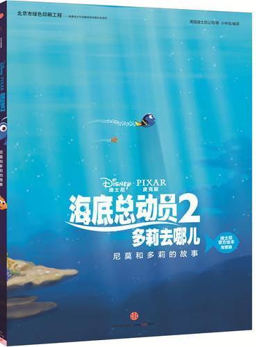 海底总动员·尼莫和多莉的故事:迪士尼官方绘本完整版