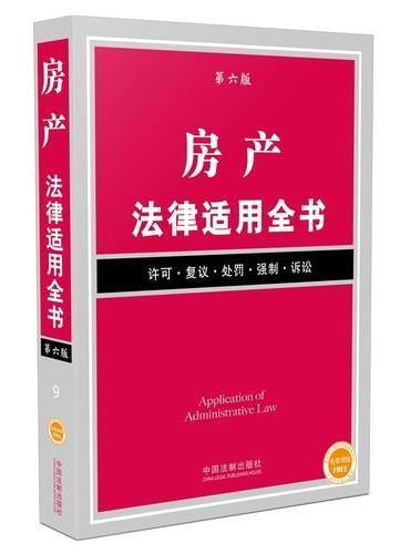 房产法律适用全书