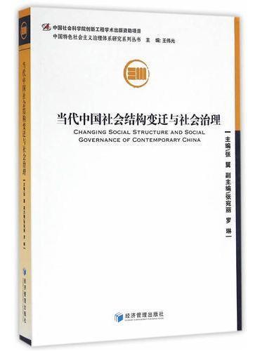 当代中国社会结构变迁与社会治理