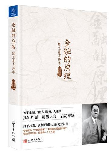 金融的原理 陈光甫言论集