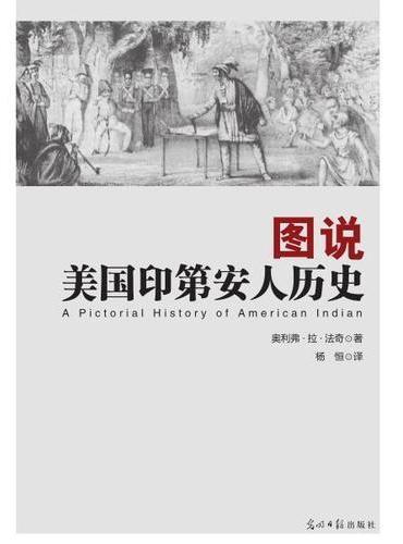图说美国印第安人历史