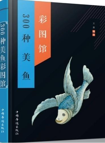 300种美鱼彩图馆