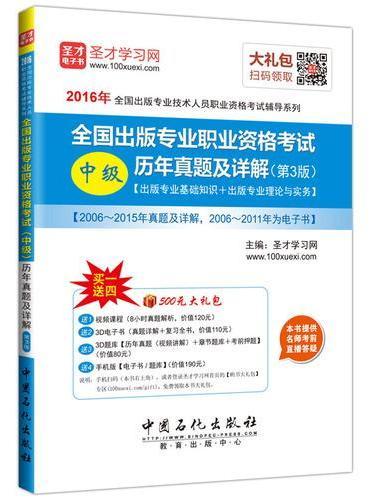 全国出版专业职业资格考试(中级)历年真题及详解(第3版)