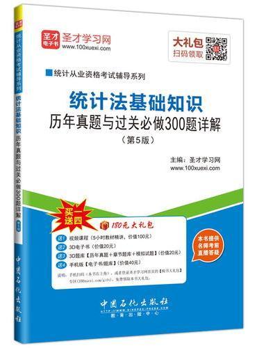 统计法基础知识历年真题与过关必做300题详解(第5版)