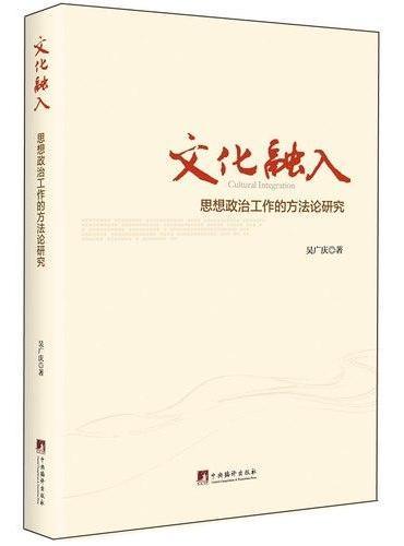 文化融入:思想政治工作的方法论研究