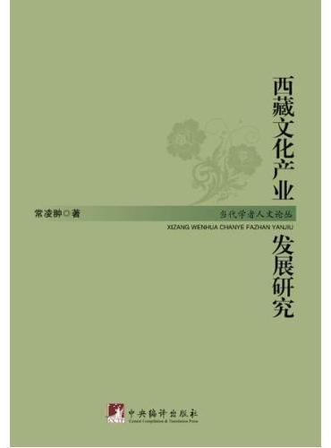 西藏文化产业发展研究