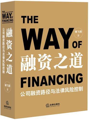 融资之道:公司融资路径与法律风险控制