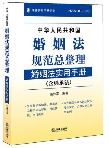 中华人民共和国婚姻法规范总整理:婚姻法实用手册(含继承法)