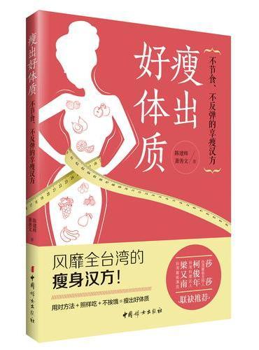 《瘦出好体质:不节食、不反弹的享瘦汉方》