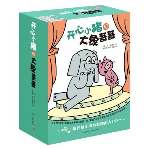 开心小猪和大象哥哥(全17册)