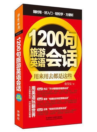 1200句旅游英语会话(外语口袋书系列)