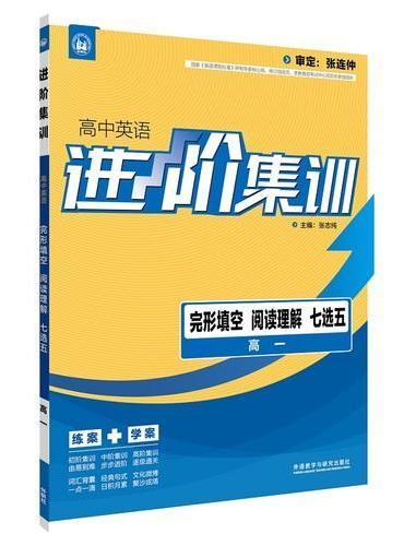 进阶集训:高中英语完形填空阅读理解七选五(高一)