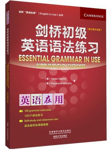 剑桥初级英语语法练习(第三版中文版)(剑桥英语在用丛书)