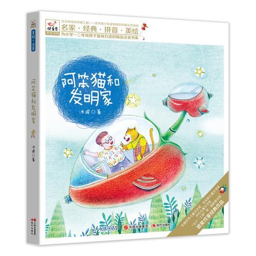 快乐鸟系列注音童话故事 阿笨猫和发明家