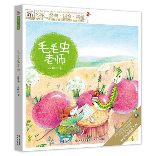快乐鸟系列注音童话故事 毛毛虫老师