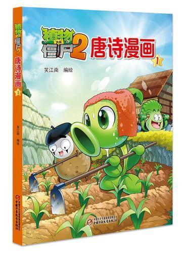 植物大战僵尸2 唐诗漫画1